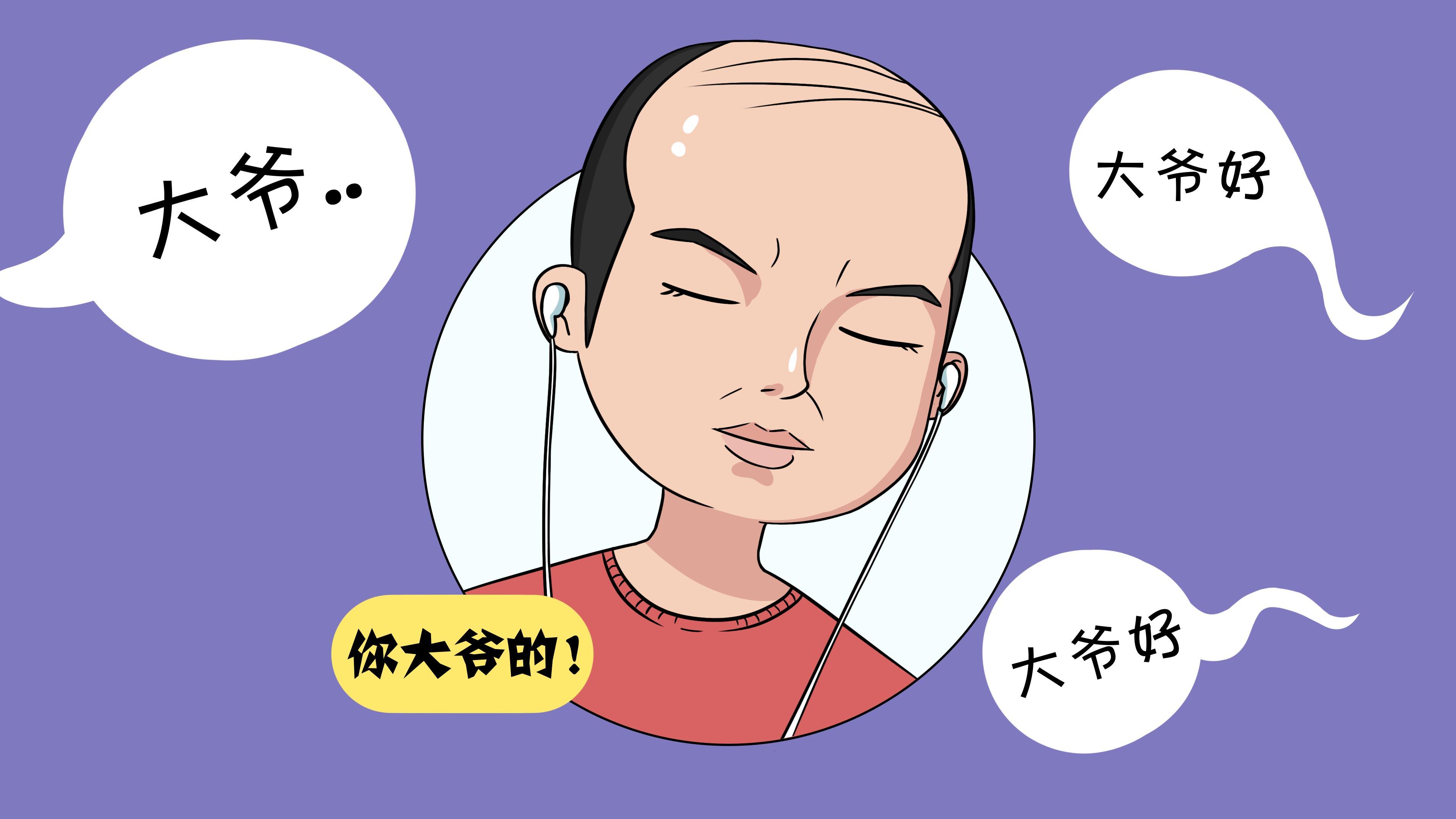 植发的手术费用